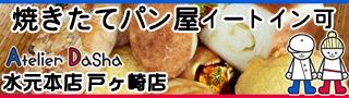 葛飾区埼玉県戸ヶ崎水元公園近く手作りパン屋