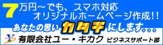 東京都葛飾区ホームページ作成DVD作成コピー
