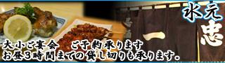 葛飾区水元ファミリー居酒屋