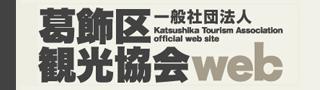 葛飾区観光情報サイト