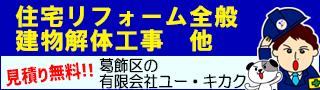 東京都葛飾区解体リフォーム