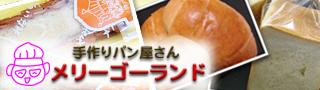 手作りのパン屋さん菓子パン調理パン手作り弁当洋菓子