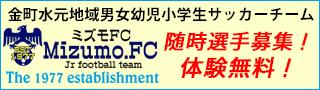 葛飾区少年少女サッカーチームミズモFC