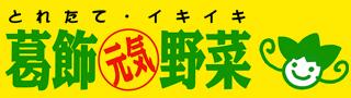葛飾新鮮元気地元産野菜