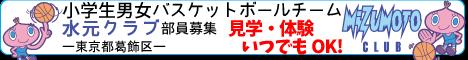 葛飾区水元金町小学生男子女子ミニバスケットボールチーム習い事