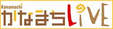 かなまちLIVEグルメ情報サイト