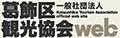 東京都葛飾区観光協会web