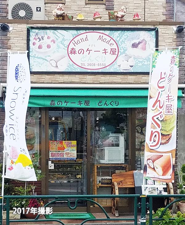森のケーキ屋 どんぐり 洋菓子焼き菓子