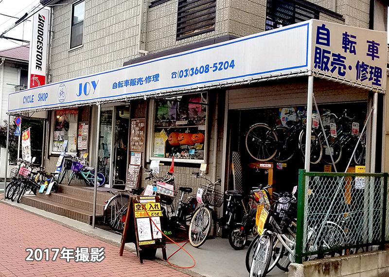 自転車販売修理JOY
