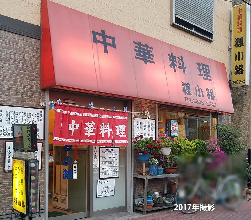 中華料理定食狸小路