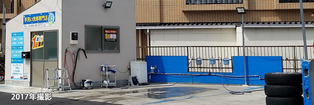 手洗い洗車専門店