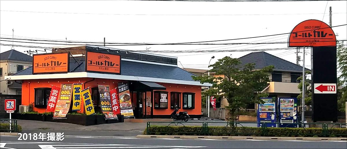 ゴールドカレー水元公園店