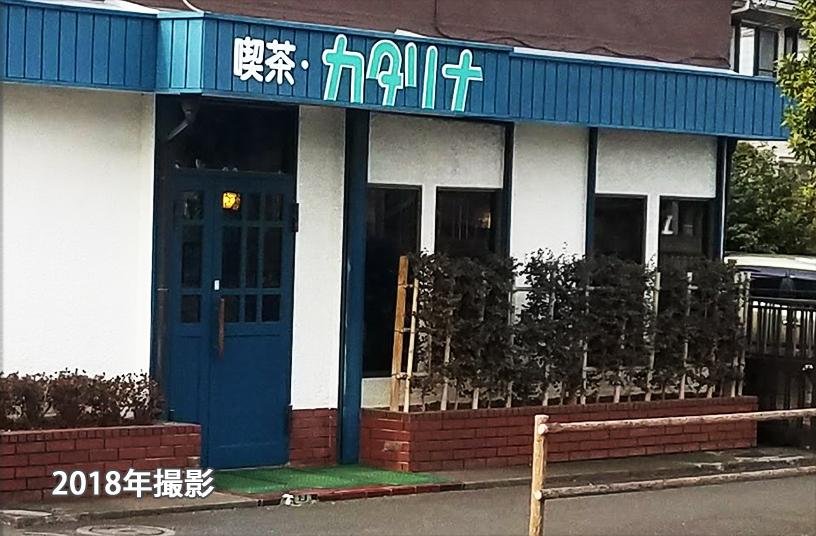 喫茶店カタリナ