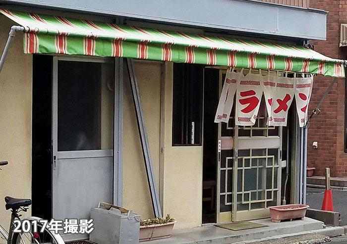 中華料理ラーメン中華みよし