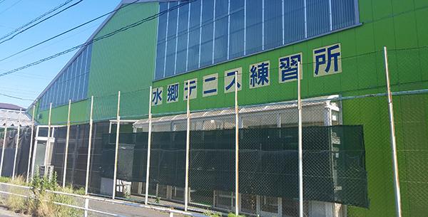水郷テニス練習所