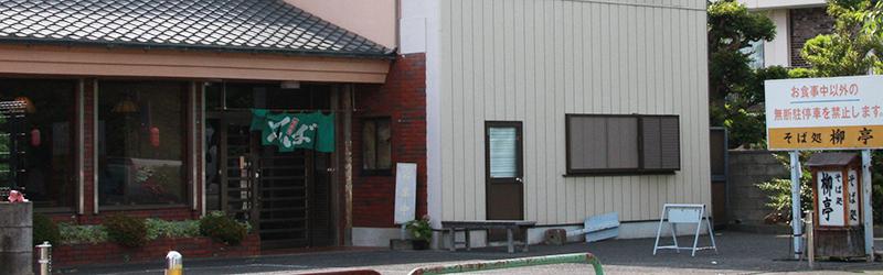 水元公園前和食・そば柳亭桜花屋レストラン