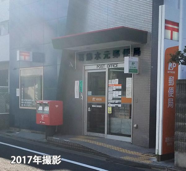 葛飾水元郵便局