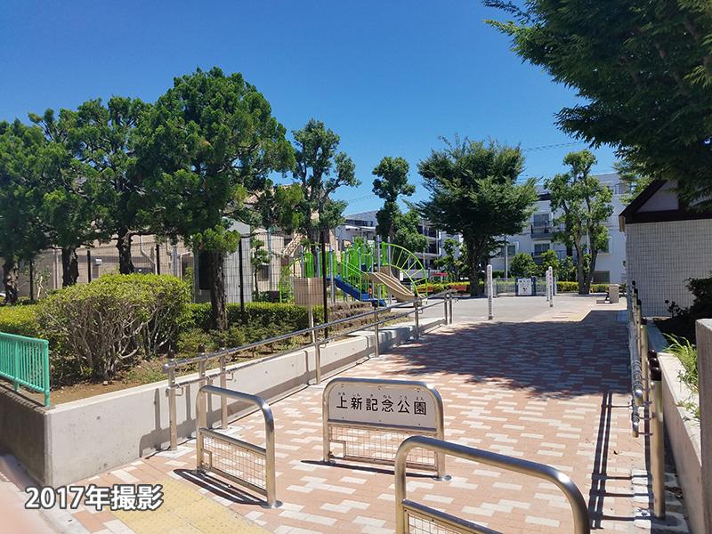 上新記念公園