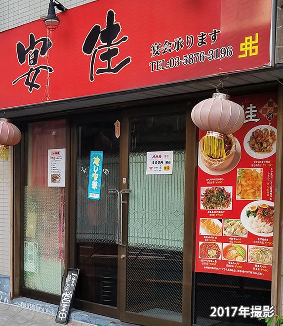 台湾料理宴佳