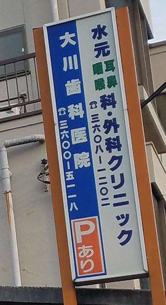 水元耳鼻咽喉科外科大川歯科医院