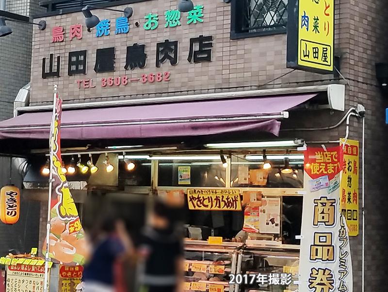 鶏肉 焼き鳥 惣菜山田鳥肉店