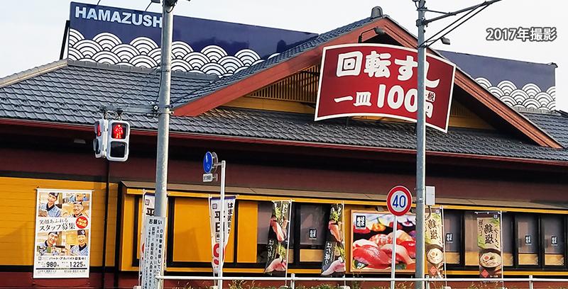 回転寿司 はま寿司 葛飾水元店
