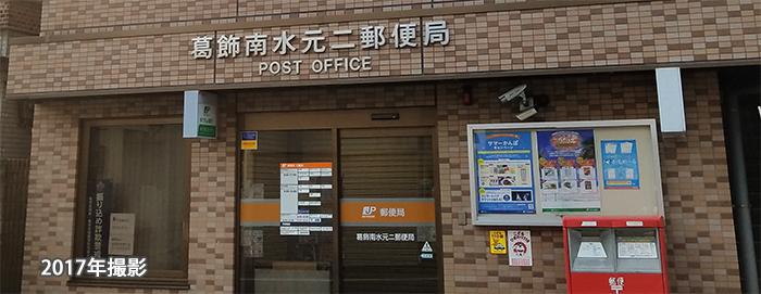 南水元二郵便局