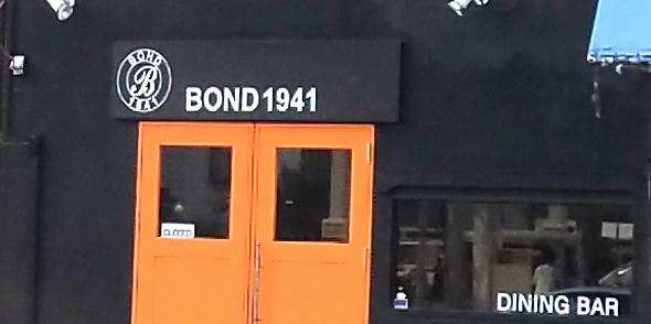 ダイニングバーBOND1941