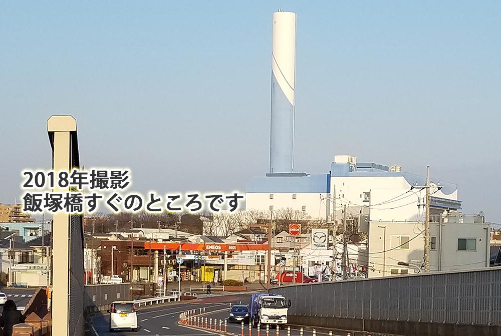 ガソリンスタンドENEOS(有)飯塚橋給油所飯塚橋SS