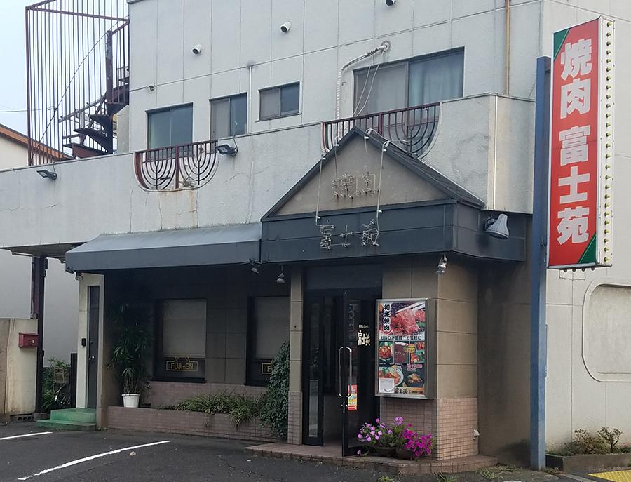 焼肉レストラン富士苑