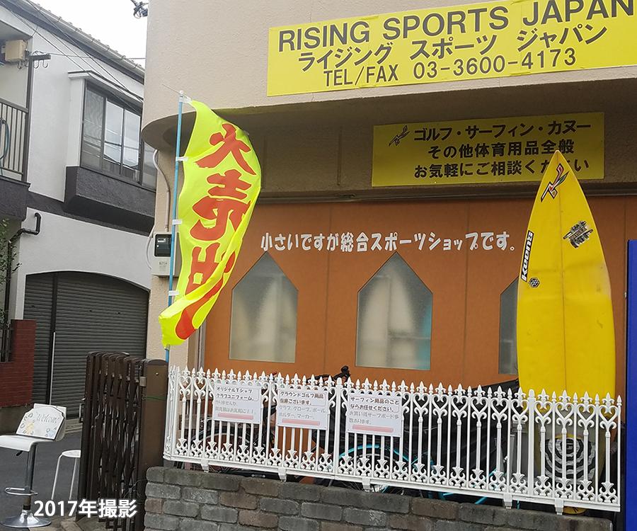 ライジング・スポーツ・ジャパンスポーツ用品店 ゴルフ グランドゴルフ サーフィン カヌー