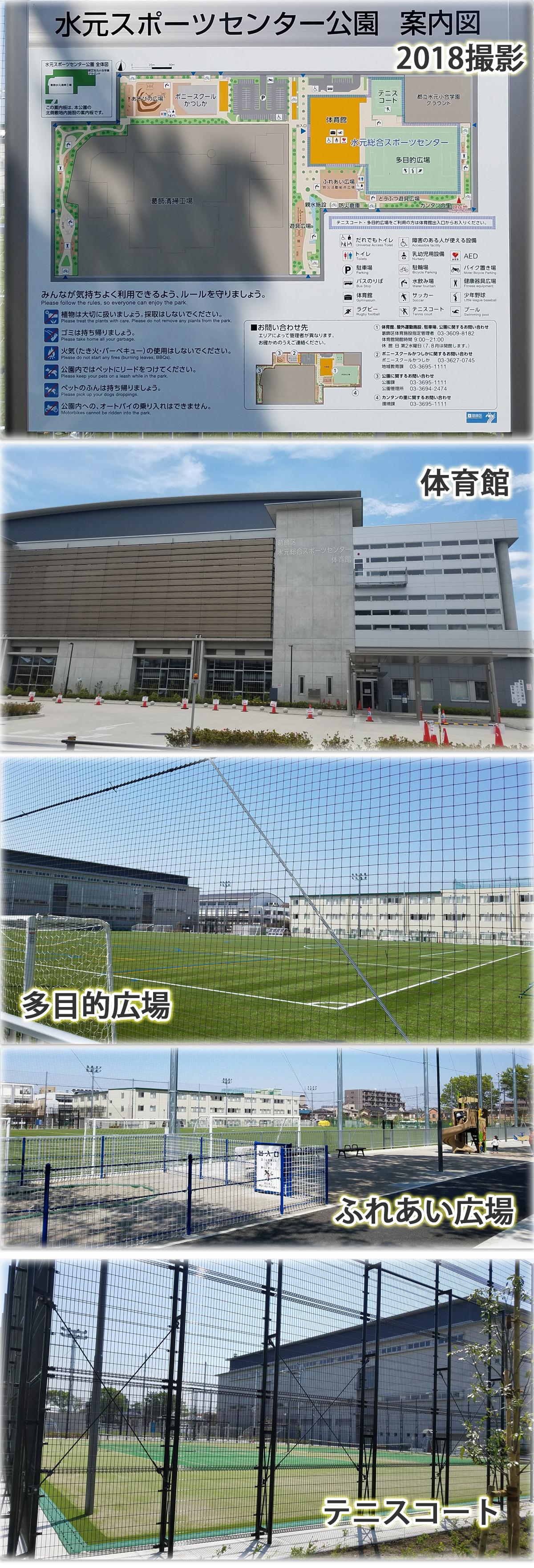 区立水元総合スポーツセンター体育館温水プール