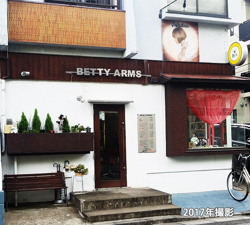 BETTY—ARMS—HAIR美容室