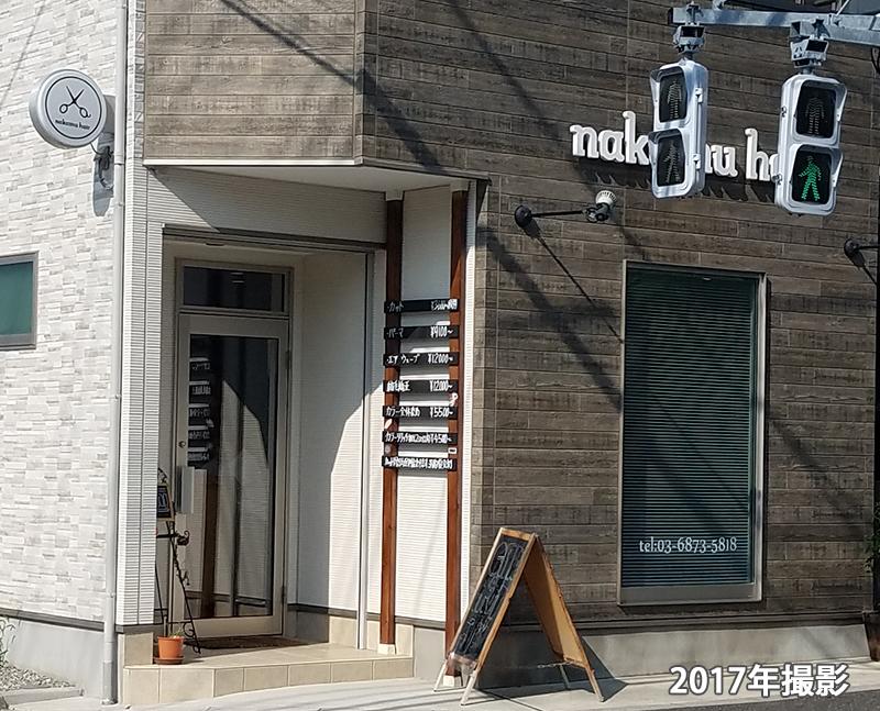 美容室nakamura hair