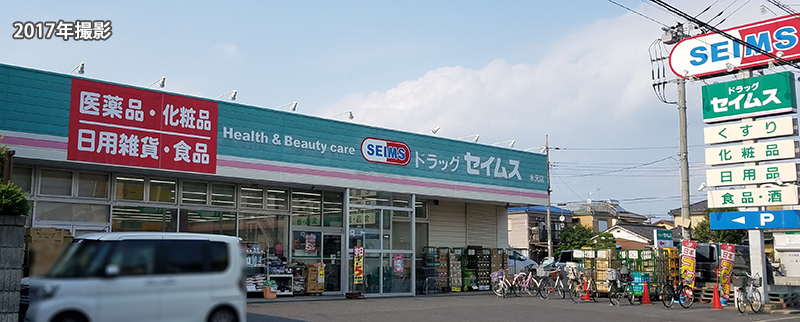 ドラックストアセイムス水元店ドラックストア食品雑貨薬屋