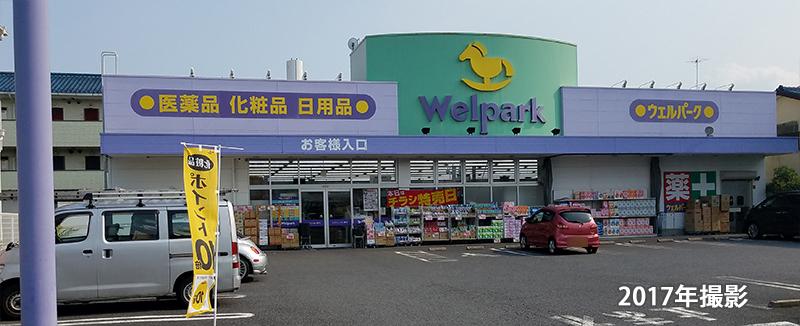 ウエルパーク 葛飾水元店