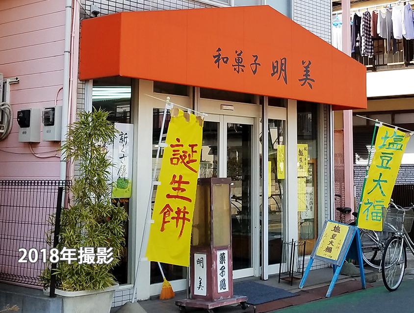 明美和菓子店