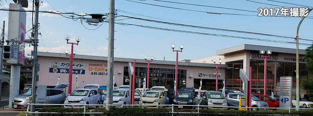 ダイハツ水元店 U-CAR水元新車・中古販売