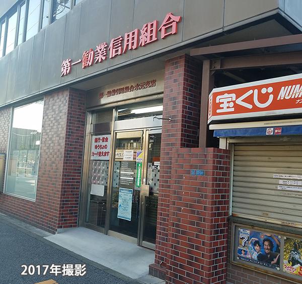 第一勧業信用組合水元支店