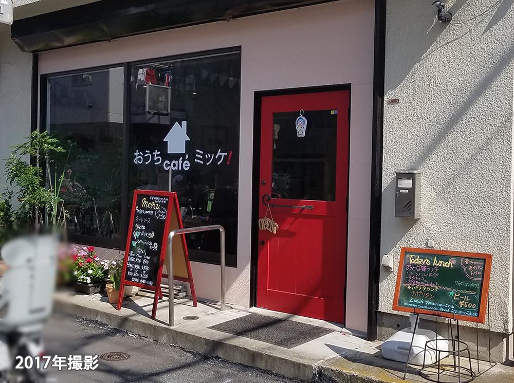 カフェレストランおうちでCafeミッケ