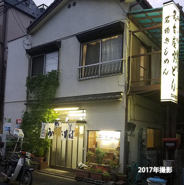名古屋うどん和食レストランきしめんそばうどん