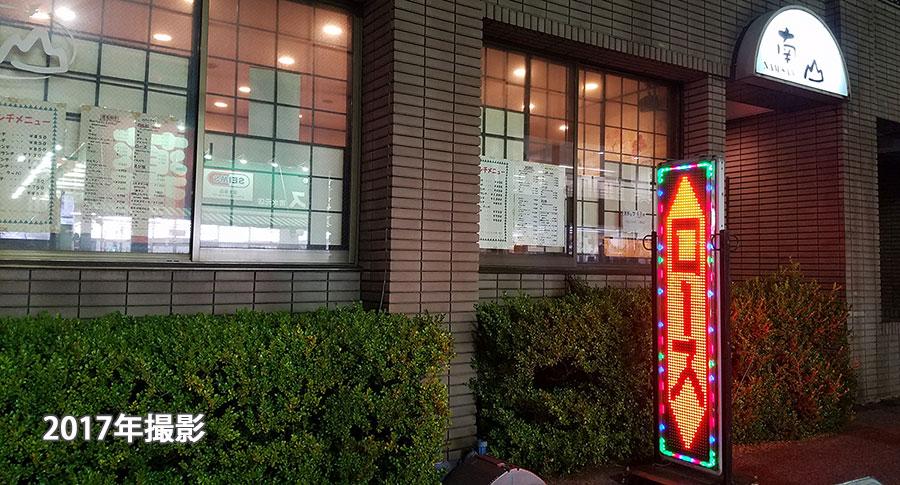 焼肉レストラン南山金町店