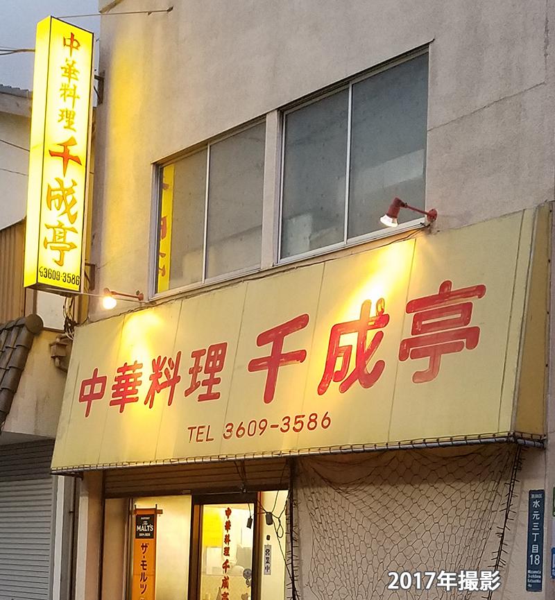 中華料理千成亭ラーメン定食ランチディナー