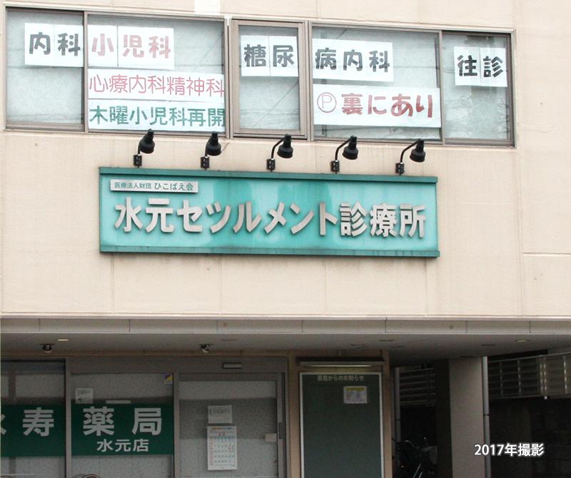 医療法人財団ひこばえ会 水元セツルメント診療所