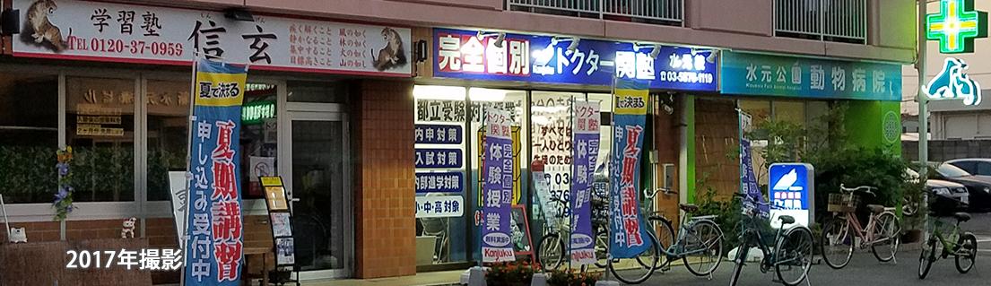 水元公園動物病院学習塾ドクター関塾水元校信玄