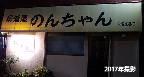居酒屋のんちゃん