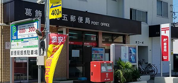 葛飾水元五郵便局
