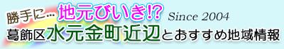 NaoPの地元びいき!?東京都葛飾区水元東金町情報