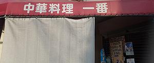 中華料理 定食ランチディナー