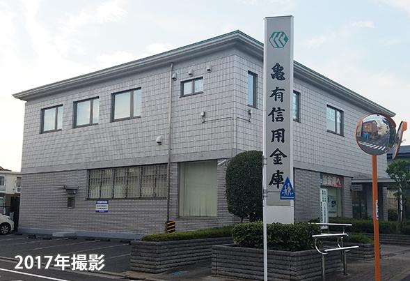 亀有信用金庫飯塚支店